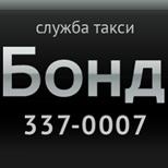 Такси BOND (Киев)