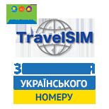 TravelSim/Datagroup (збереж. укр.номер)