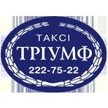 Такси ТРИУМФ (Киев)