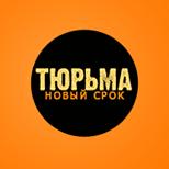 Тюрма: Новий термін