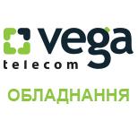 Vega оборудование