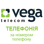 Vega Телефон по номеру телефона