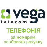 Vega Телефон по номеру лицевого счета